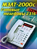 Готовые телефоны МЭЛТ-2000с