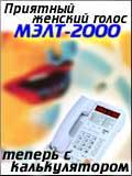 Версия МЭЛТ-2000с